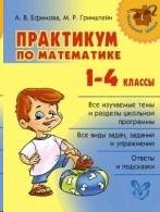 Математика 1-4 кл. Практикум