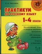Русский язык 1-4 кл. Практикум