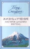 Жизнь и учение мастеров Дальнего Востока 3-4 книга