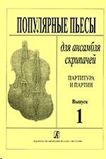 Популярные пьесы в 2х томах. Для ансамбля скрипачей выпуск 1й