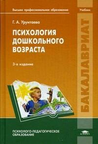 Психология дошкольного возраста. Учебник