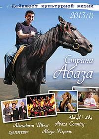 Дайджест культурной жизни 2013(1). Страна Абаза
