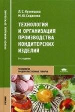 Технология и организация производства кондитерских изделий