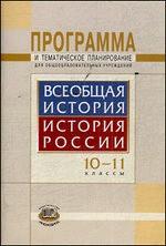 Всеобщая история. История России 10-11 кл. Программа