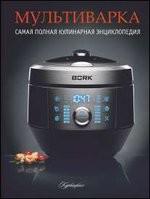 Мультиварка. Самая полная кулинарная энциклопедия на все случаи жизни