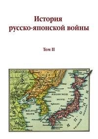 История русско-японской войны Том II