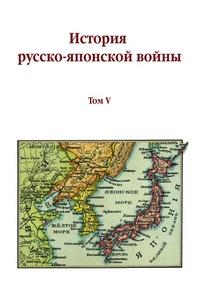 История русско-японской войны Том V