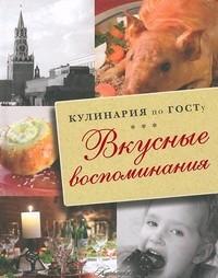 Кулинария по ГОСТу. Вкусные воспоминания