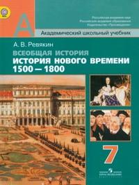 Всеобщая история. История нового времени 1500-1800 7 кл
