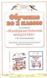 Обучение во 2 кл по учебнику Изобразительное искусство Сокольниковой