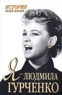 Я - Людмила Гурченко. История моей жизни