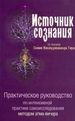 Источник сознания