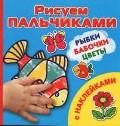 Рыбки, бабочки, цветы. Рисуем пальчиками с наклейками