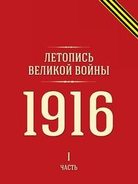 Летопись Великой войны 1916 Часть I