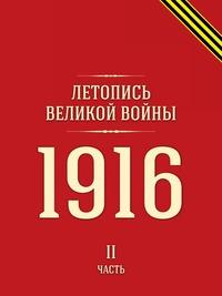 Летопись Великой войны 1916 Часть II