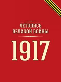 Летопись Великой войны 1917