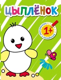 Раскраски с наклейками для малышей 2+. Цыпленок
