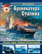 Бронекатера Сталина. Речные танки Великой Отечественной