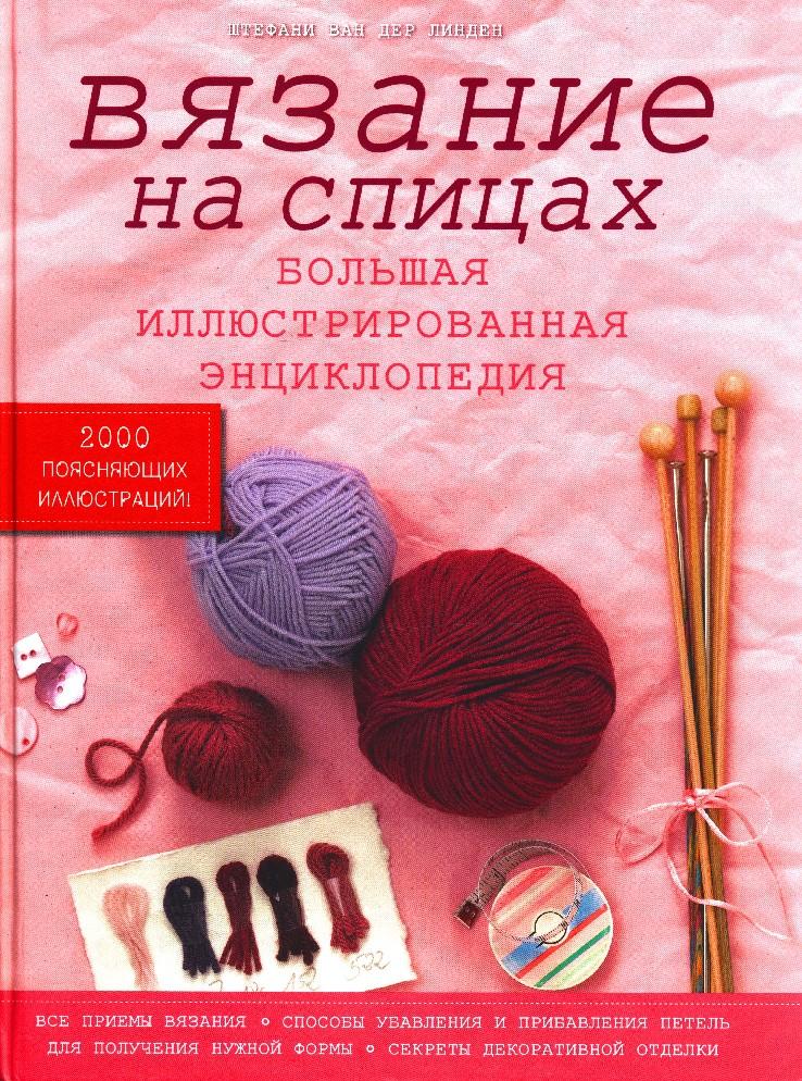 Книги по вязанию спицами