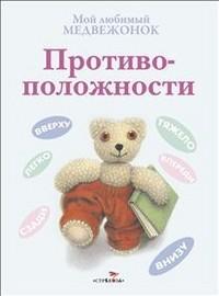 Мой любимый медвежонок. Противоположности