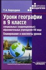 Уроки географии в 9 кл специальных (коррекционных) образовательных учреждений VIII вида. Планирование и конспекты уроков