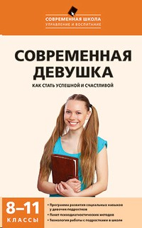 Современная девушка 8-11 кл. Как стать успешной и счастливой