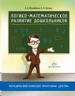 Логико-математическое развитие дошкольников. Игры с логическими блоками Дьенеша и цветными палочками