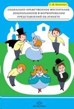 Социально-нравственное воспитание дошкольников в формировании представлений об этикете. Практическое пособие