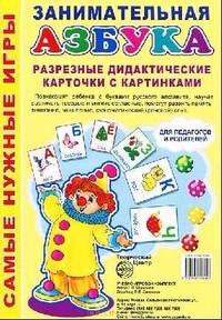 Занимательная азбука. Разрезные дидактические карточки с картинками 4 листа