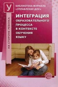 Управление ДОУ. Интеграция образовательного процесса в контексте обучения языку