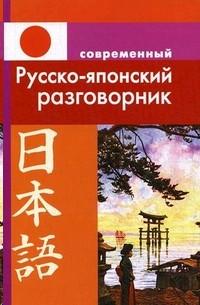 Современный русско-японский разговорник