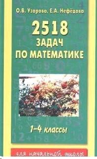 2518 задач по математике 1-4 кл