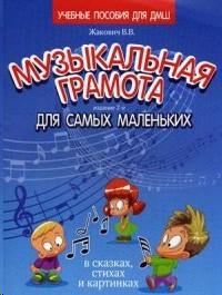 Музыкальная грамота для самых маленьких в сказках, стихах