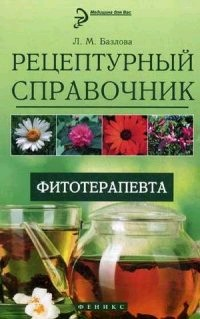 Рецептурный справочник фитотерапевта