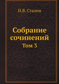 Собрание сочинений Том 3