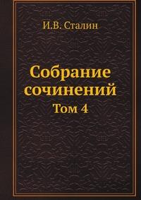 Собрание сочинений Том 4