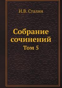 Собрание сочинений Том 5