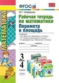 Математика 3-4 кл. Рабочая тетрадь. Периметр и площадь