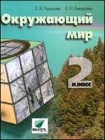 Окружающий мир 2 кл. Учебник