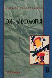 Конфликтология. Учебник