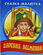 Царевна Несмеяна