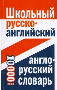 Школьный русско-английский, англо-русский словарь 10000 слов