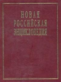 Новая российская энциклопедия том 13й 1й полутом