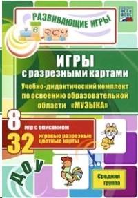 Игры с разрезными картами. Учебно-дидактический комплект по освоению образовательной области Музыка по программе От рождения до школы