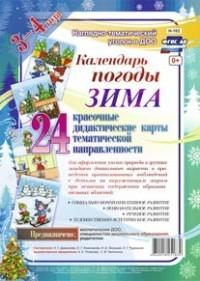 Календарь погоды Зима