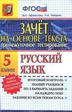 Русский язык 5 кл. Промежуточное тестирование. Зачет на основе текста
