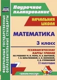 Математика 3 кл. Технологические карты уроков по учебнику Моро. II полугодие