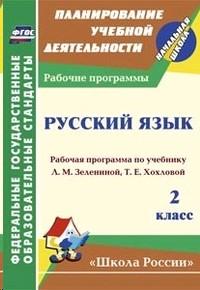 Русский язык 2 кл. Рабочая программа по учебнику Зелениной, Хохловой