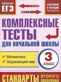 Комплексные тесты для начальной школы 3 кл. Математика, окружающий мир (Стартовый и текущий контроль)