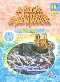 Французский язык 4 кл. Учебник в 2х частях